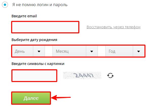 Восстановление пароля через мобильный телефон