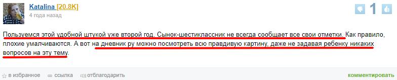 Отзыв о Dnevnik.ru